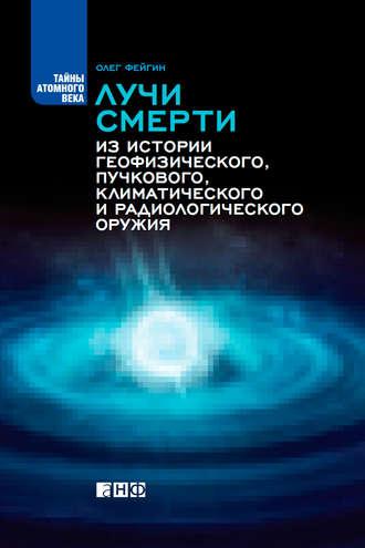 Олег Фейгин, Лучи смерти. Из истории геофизического, пучкового, климатического и радиологического оружия