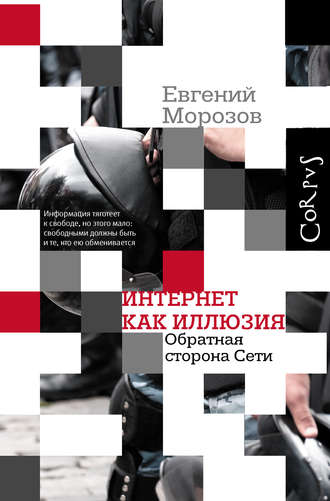 Евгений Морозов, Интернет как иллюзия. Обратная сторона сети