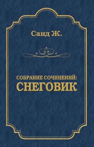 Жорж Санд, Снеговик