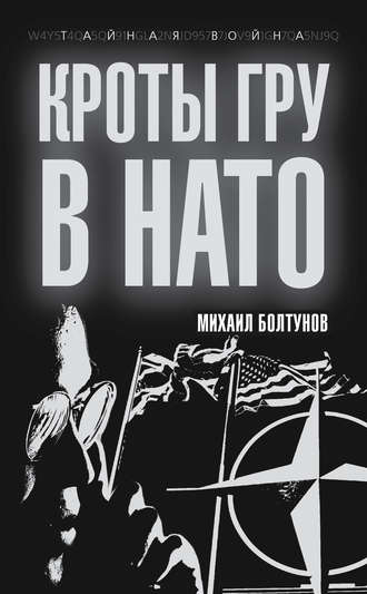 Михаил Болтунов, Кроты ГРУ в НАТО