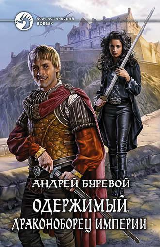 Андрей Буревой, Одержимый. Драконоборец Империи
