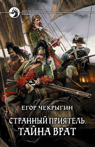 Егор Чекрыгин, Странный приятель. Тайна Врат
