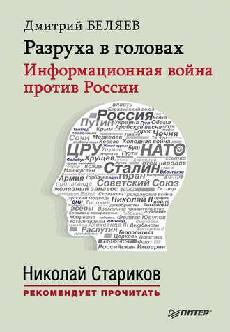 Дмитрий Беляев, Разруха в головах. Информационная война против России