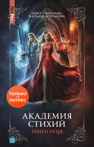 Анна Гаврилова, Наталья Жильцова, Академия Стихий. Танец Огня