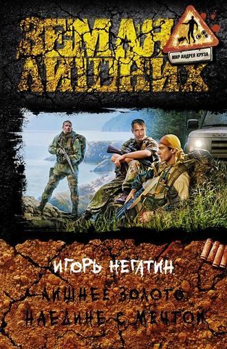 Игорь Негатин, Лишнее золото. Наедине с мечтой