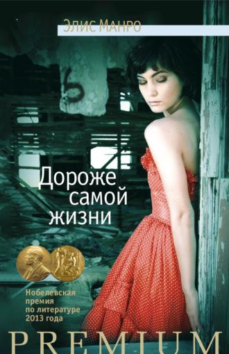 Элис Манро, Дороже самой жизни (сборник)