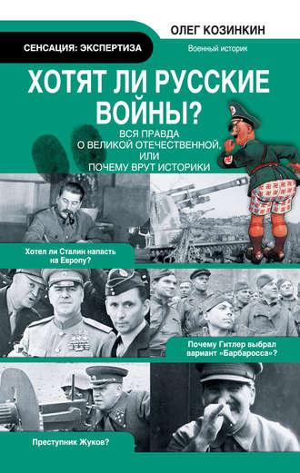 Олег Козинкин, Хотят ли русские войны? Вся правда о Великой Отечественной, или Почему врут историки