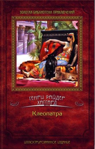 Генри Хаггард, Клеопатра