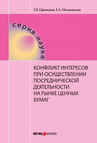 Татьяна Ефимцева, Екатерина Мельникова, Конфликт интересов при осуществлении посреднической деятельности на рынке ценных бумаг