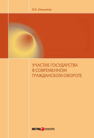 Буйнта Инжиева, Участие государства в современном гражданском обороте