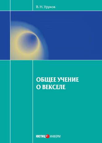 Владислав Уруков, Общее учение о векселе