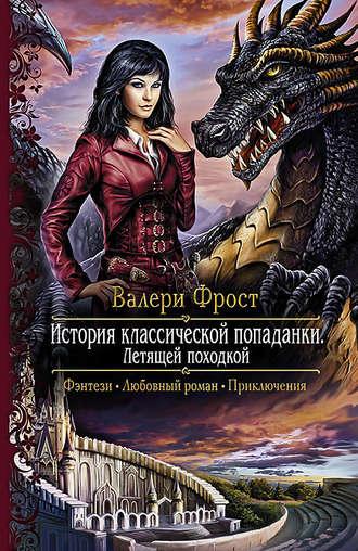 Валери Фрост, История классической попаданки. Летящей походкой