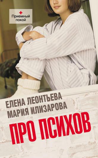 Елена Леонтьева, Мария Илизарова, Про психов. Терапевтический роман