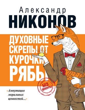 Александр Никонов, Духовные скрепы от Курочки Рябы