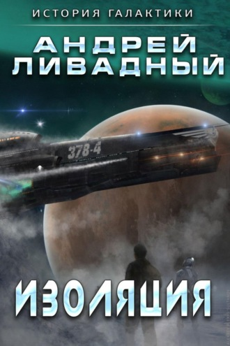 Андрей Ливадный, Изоляция