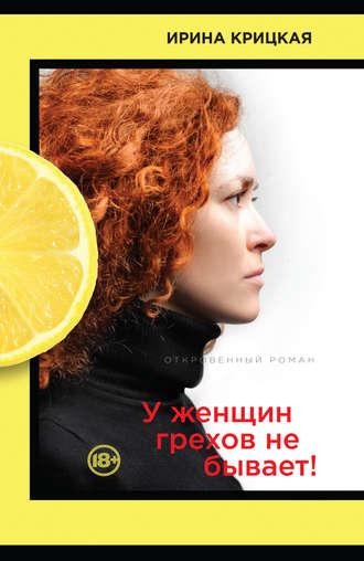 Ирина Крицкая, У женщин грехов не бывает!