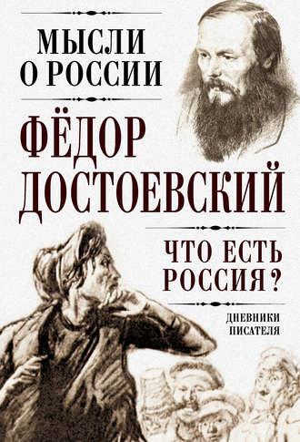 Федор Достоевский, Что есть Россия? Дневники писателя