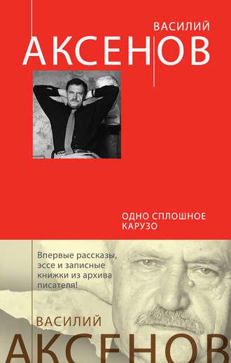Василий Аксенов, Одно сплошное Карузо (сборник)
