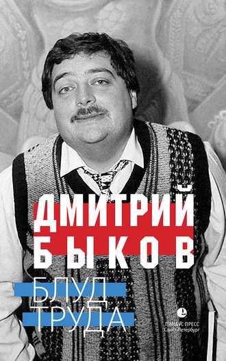 Дмитрий Быков, Блуд труда (сборник)