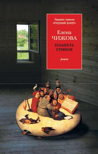 Елена Чижова, Планета грибов