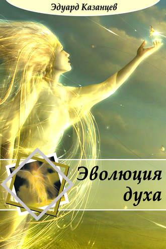 Эдуард Казанцев, Эволюция духа