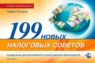 Павел Гагарин, 199 новых налоговых советов