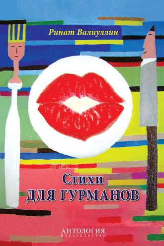 Ринат Валиуллин, Стихи для гурманов