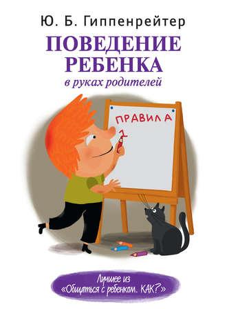 Юлия Гиппенрейтер, Поведение ребенка в руках родителей