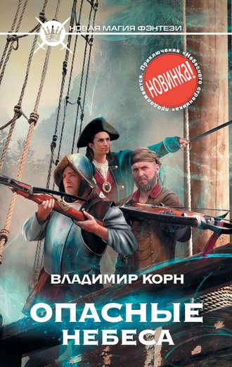 Владимир Корн, Опасные небеса