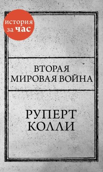 Руперт Колли, Вторая мировая война