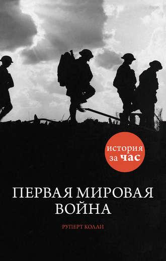 Руперт Колли, Первая мировая война
