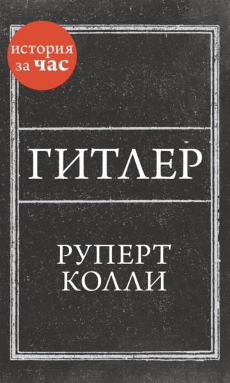 Руперт Колли, Гитлер