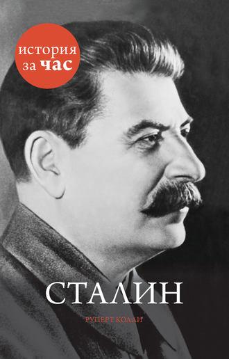 Руперт Колли, Сталин