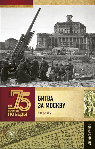 Андрей Сульдин, Битва за Москву. Полная хроника – 203 дня