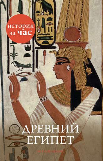 Энтони Холмс, Древний Египет