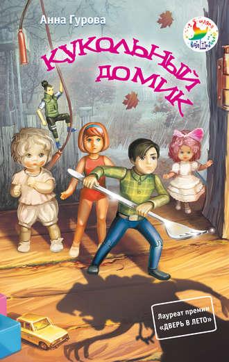 Анна Гурова, Кукольный домик