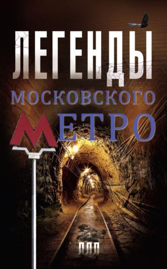 Матвей Гречко, Легенды московского метро