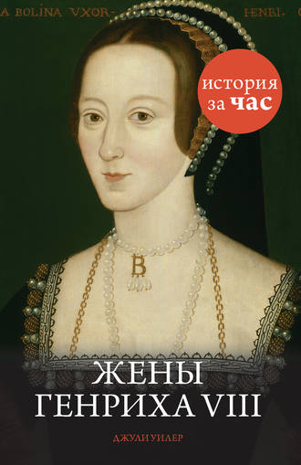 Джули Уилер, Жены Генриха VIII