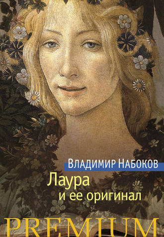 Владимир Набоков, Лаура и ее оригинал