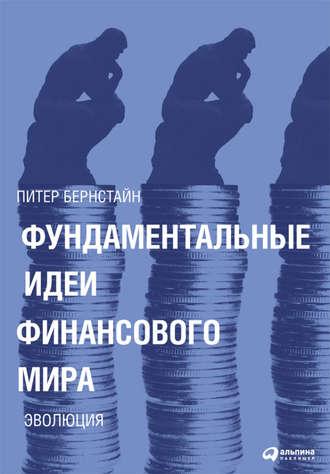 Питер Бернстайн, Фундаментальные идеи финансового мира. Эволюция