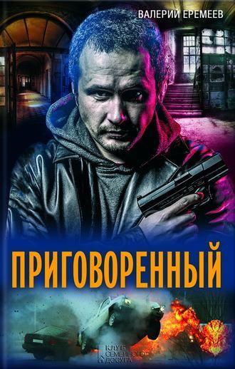 Валерий Еремеев, Приговоренный