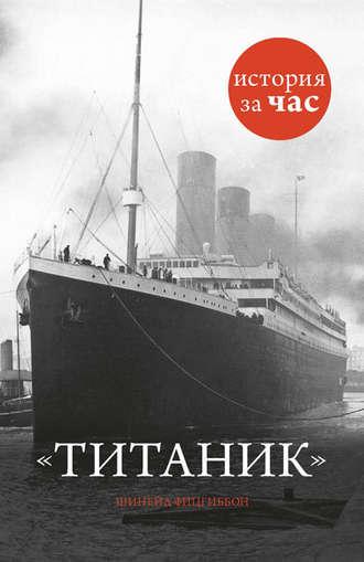 Шинейд Фицгиббон, Титаник