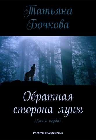Татьяна Бочкова, Обратная сторона луны