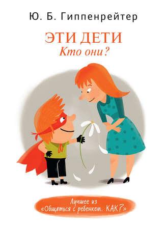 Юлия Гиппенрейтер, Эти дети. Кто они?