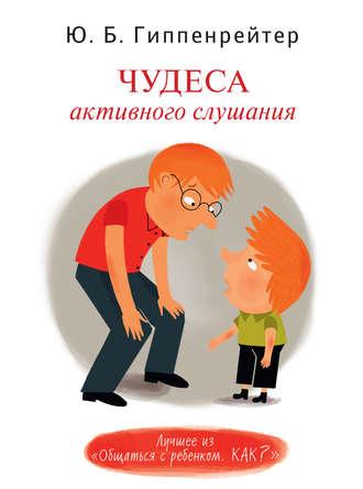 Юлия Гиппенрейтер, Чудеса активного слушания