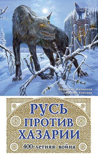 Михаил Елисеев, Владимир Филиппов, Русь против Хазарии. 400-летняя война