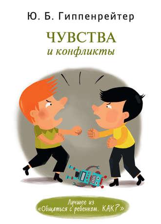 Юлия Гиппенрейтер, Чувства и конфликты