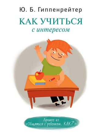 Юлия Гиппенрейтер, Как учиться с интересом