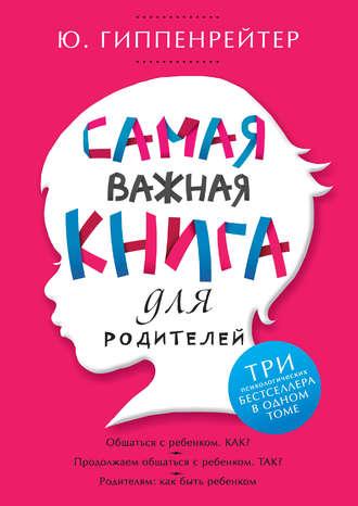 Юлия Гиппенрейтер, Самая важная книга для родителей (сборник)
