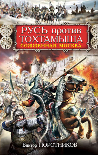 Виктор Поротников, Русь против Тохтамыша. Сожженная Москва